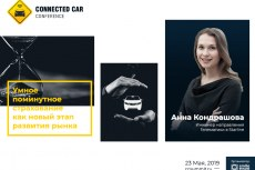 Анна Кондрашова на Connected Car Conference 2019