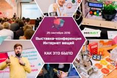 Конференция «Интернет вещей»