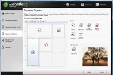 Создание страниц в WebSite X5 Compact 9