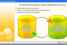 1С:Предприятие 8 - Розница для Беларуси. Настройка обмена данными