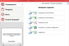 Сценарии перевода сканированного изображения в разные форматы документов