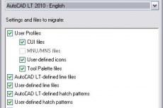 Перенос настроек (только для Windows)