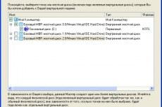 Мастер P2V копирования – переместит ОС и данные с вашего компьютера на виртуальную машину