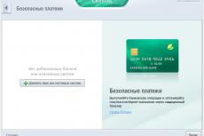 Kaspersky CRYSTAL 2014. Безопасные платежи