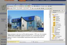 1С-Битрикс: Управление сайтом. Визуальный HTML-редактор