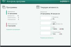 Kaspersky Internet Security 2014. Режим обеспечивает максимальную защиту, разрешая запуск только доверенных приложений и ограничивая работу всех остальных программ.