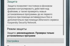 Kaspersky Internet Security для Android 2014. Параметры защиты