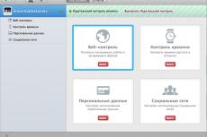 Kaspersky Internet Security для Mac 2014. Родительский контроль