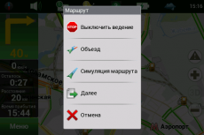 Навител Навигатор. Беларусь. Меню