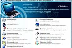 Windows 7.  Device Stage - взаимодействие с устройствами