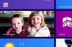 Microsoft Windows 8 Professional. Плиточный интерфейс