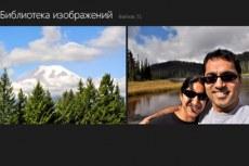Microsoft Windows 8 Professional. Библиотека изображений