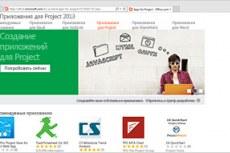 Project стандартный 2013. Использование приложений из Магазина Office