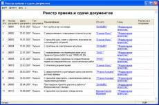 Реестр приёма/передачи документов в системе управления документами @Журнал документов.