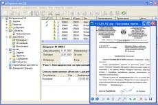 Просмотр электронного образа бумажного документа в системе управления документами @Журнал документов.