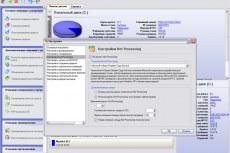 Главное окно программы : Настройки Hot Processing