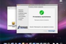 ExtFS for Mac OS X 8.0. Установка программы