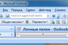 Перевод электронной почты в Outlook