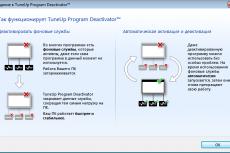 TuneUp Utilities 2012. Автоматическая деактивация программ
