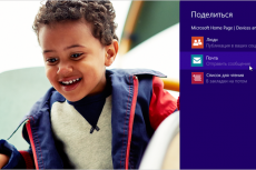Windows 8.1. Поделись с друзьями