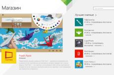 Windows 8.1. Магазин приложений