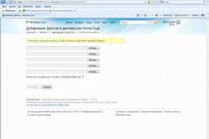 Microsoft Office Home and Business 2010. Просмотр, изменение и совместное использование документов через Интернет