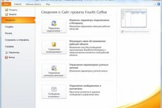 Microsoft Office SharePoint Workspace 2010. Быстрота и удобство работы