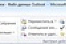 Microsoft Office Outlook 2010. В Outlook 2010 доступна улучшенная лента, на которой собраны наиболее часто используемые команды