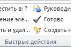 Microsoft Office Outlook 2010. Выполнение типовых задач с помощью простых команд
