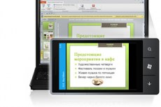 Чтобы просмотреть широковещательный показ презентации PowerPoint, достаточно всего несколько раз коснуться экрана. Получите приглашение по электронной почте, перейдите по ссылке и наслаждайтесь просмотром презентации прямо с телефона.