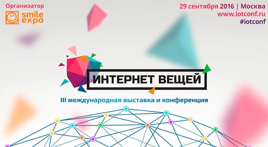 Конференция Интернет вещей 2016