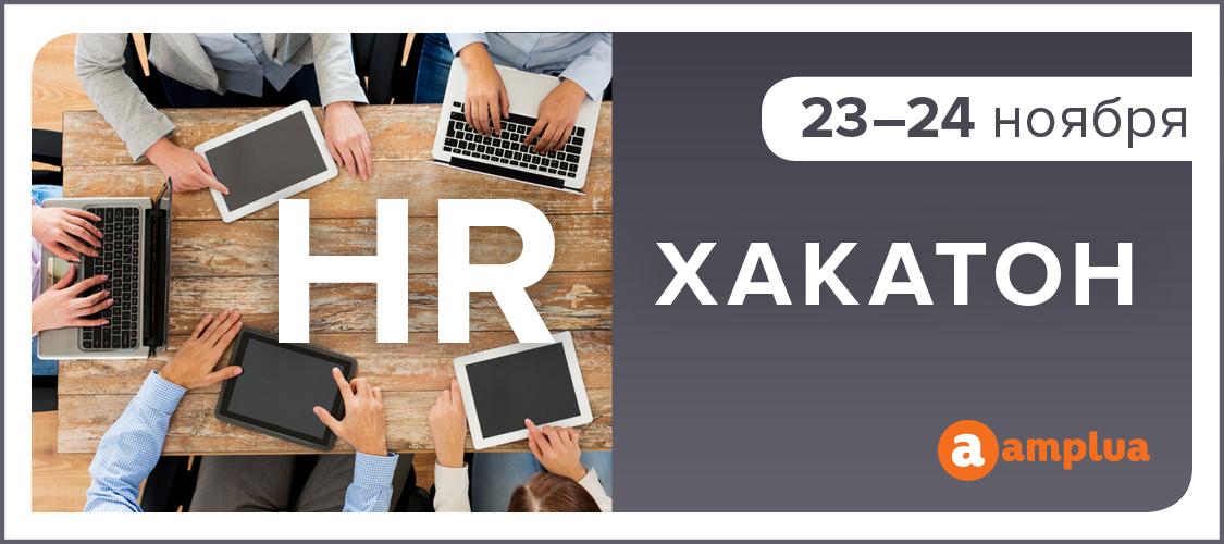 Первый хакатон по HR-аналитике в России