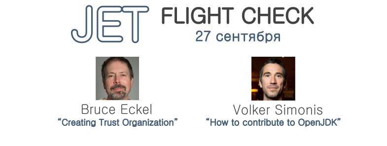 Митап JET Flight Check
