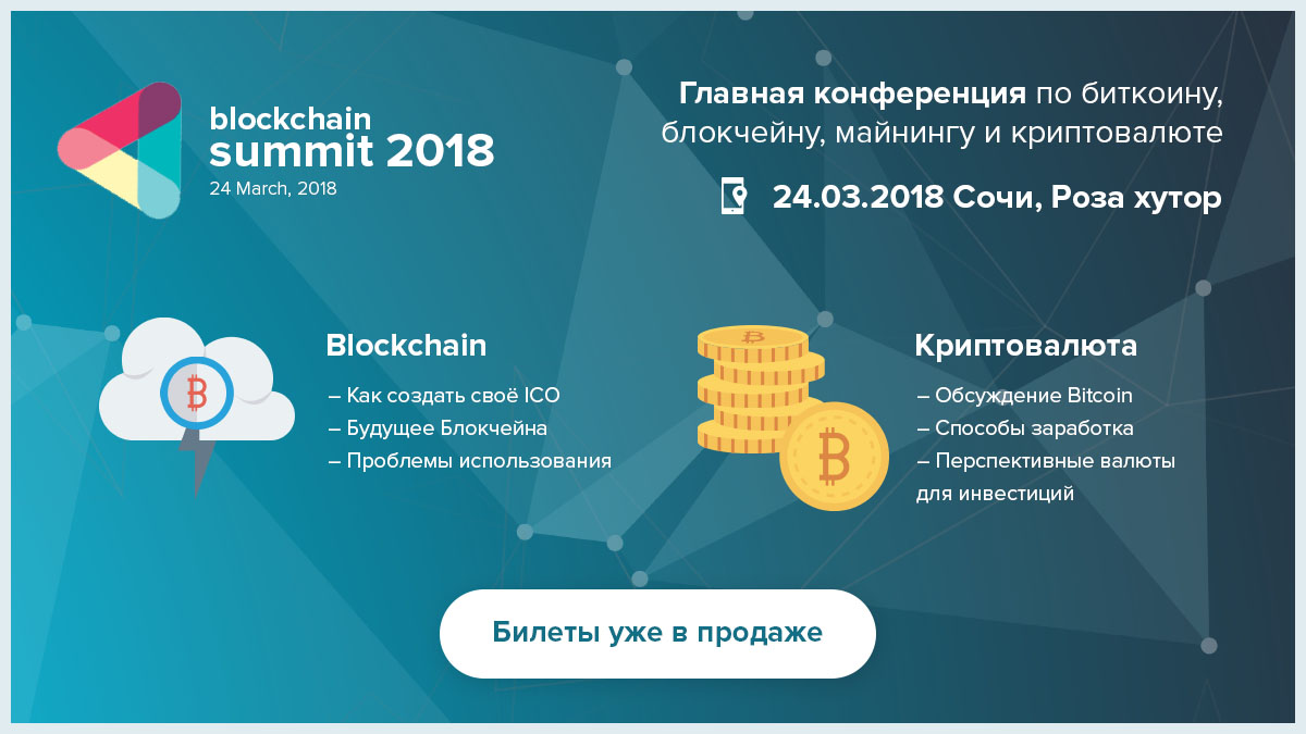 «Global Blockchain Summit 2018» по блокчейн технологиям и криптовалюте
