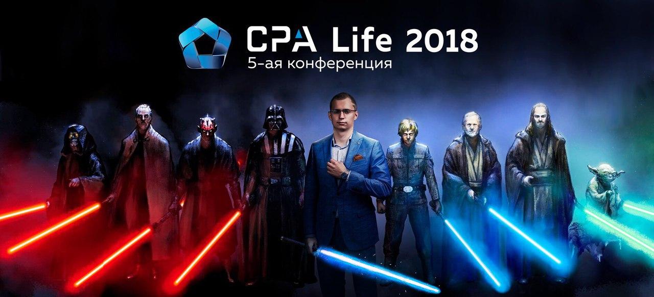 CPA Life 2018