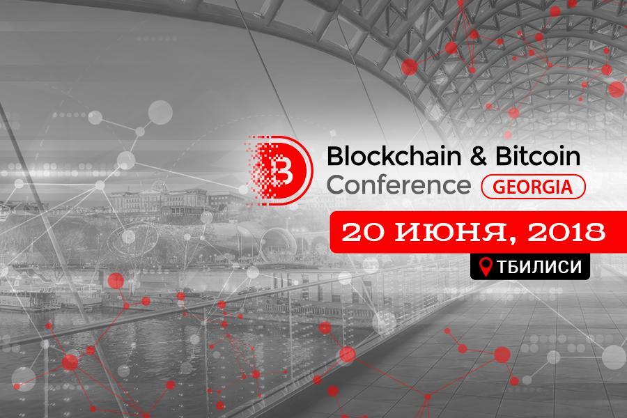 Blockchain & Bitcoin Conference Georgia 2018