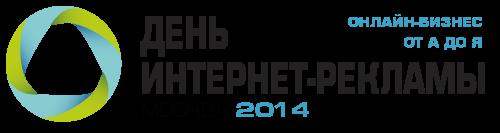 Конференция «День интернет-рекламы: онлайн-бизнес от А до Я»