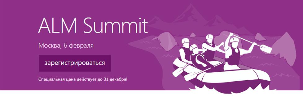 Microsoft ALM Summit Russia