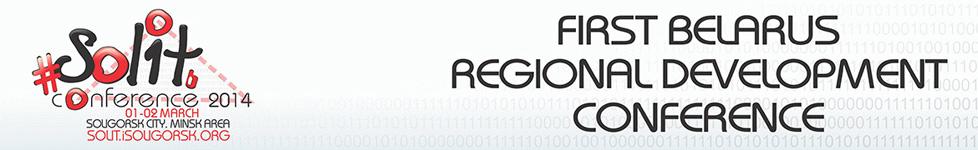 Региональная IT Конференция Solit 2014