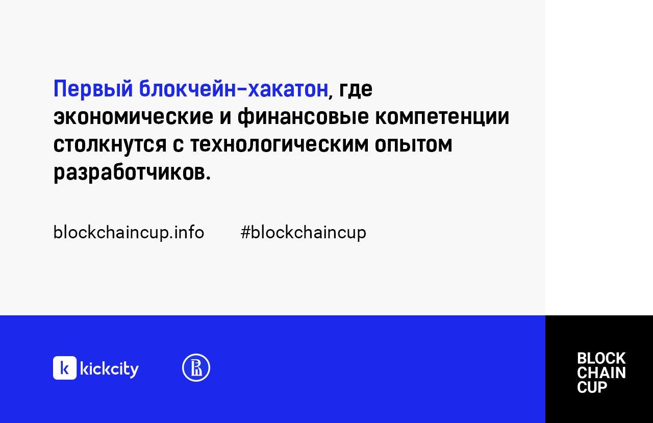 Хакатон BlockChain Cup