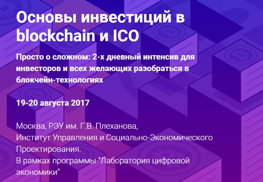 """Семинар """"Основы инвестиций в blockchain и ICO"""""""