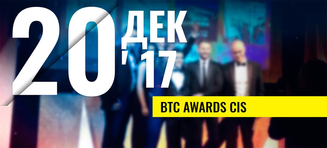 BTC Awards CIS