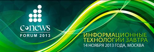 CNews Forum 2013. Информационные технологии завтра