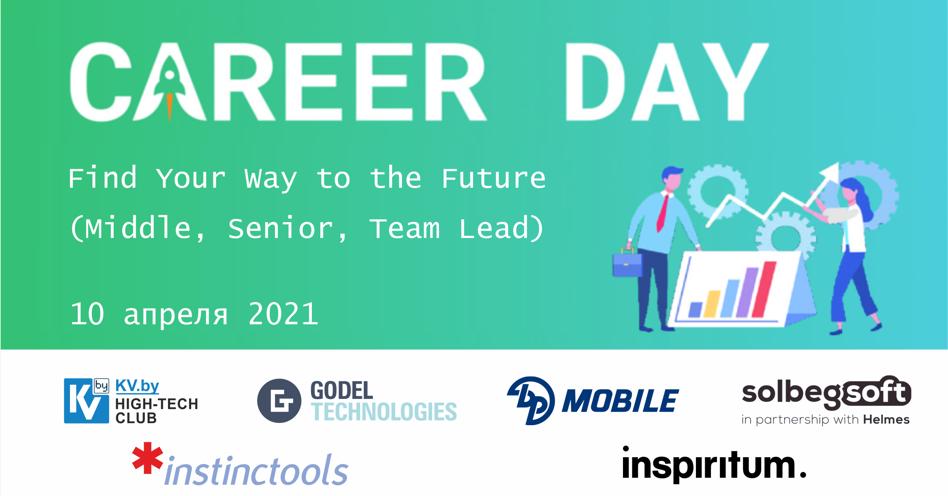 Онлайн-конференция Career Day