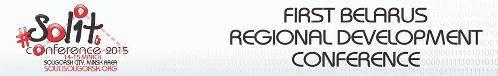 Региональная IT Конференция Solit 2015