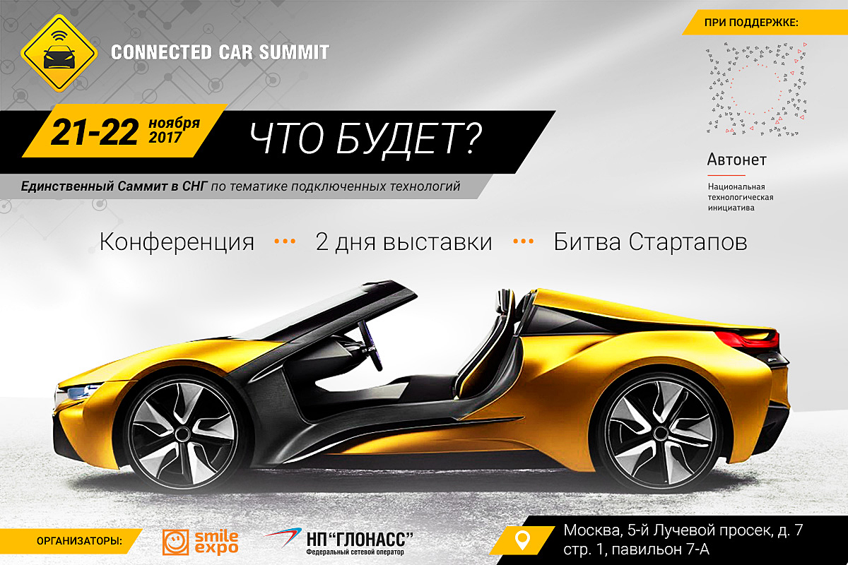 Connected Car Summit 2017