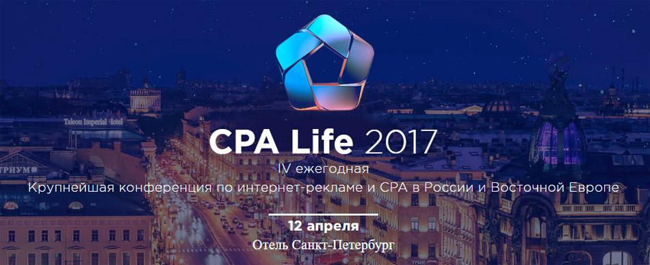 CPA Life 2017 - международная конференция по Интернет-рекламе