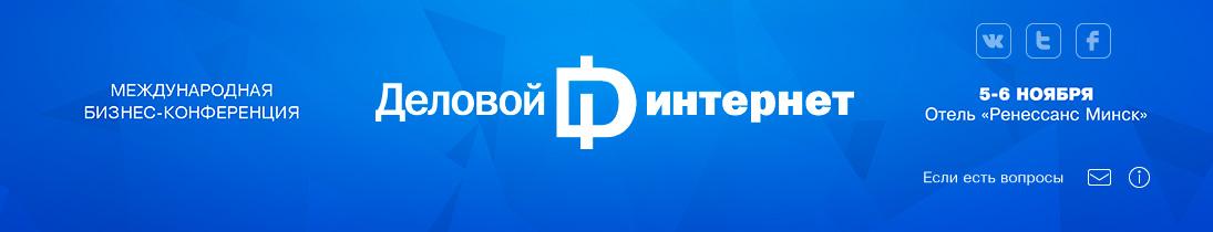 Деловой Интернет 2015. Минск
