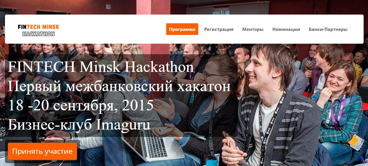 FinTech Minsk – первый межбанковский хакатон