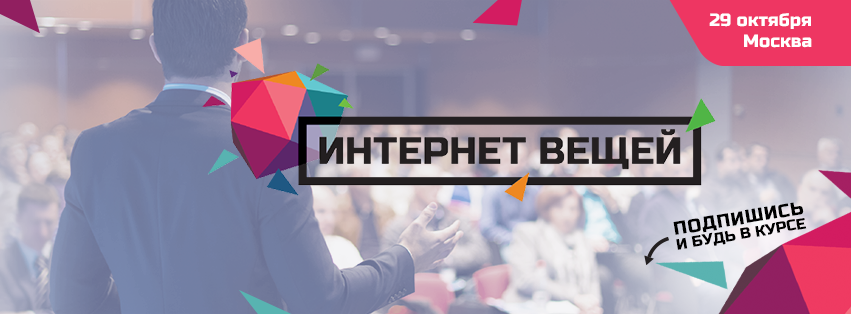 """Конференция """"Интернет Вещей 2015"""""""